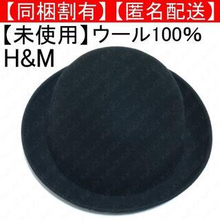 エイチアンドエム(H&M)のH&M ボーラー帽子 黒 ウール100% 無地 Lサイズ ハット シンプル 秋冬(ハット)