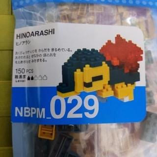 ポケモン(ポケモン)の《あま様専用》ナノブロック ヒノアラシ NBPM029(積み木/ブロック)