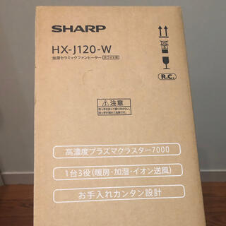 シャープ(SHARP)のプラズマクラスター加湿セラミックファンヒーター HX-J120-W シャープ(電気ヒーター)