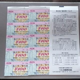 イオン(AEON)のイオン優待券★10枚(ショッピング)
