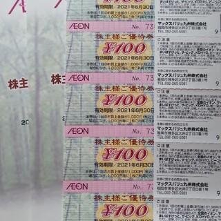 イオン(AEON)のマックスバリュ株主優待券🍀10枚(ショッピング)
