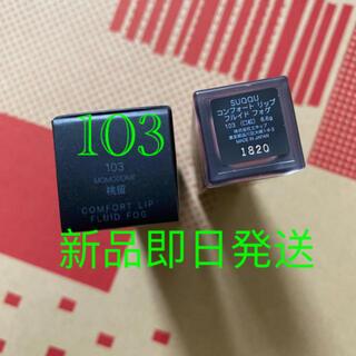 SUQQU -  103桃留 新品SUQQU スックコンフォート リップ フルイド フォグ