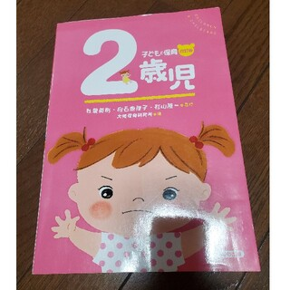 ガッケン(学研)の2歳児 改訂版(人文/社会)