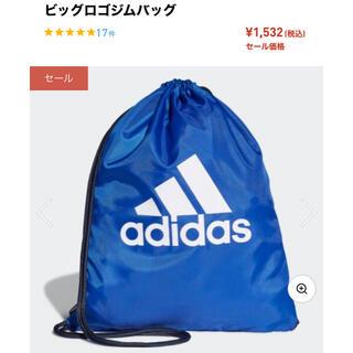 adidas - アディダス ジムバッグ ナップザック