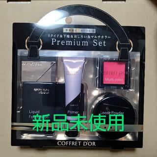 コフレドール(COFFRET D'OR)の新品未使用 コフレドール リフォルムグロウリクイドUV ホリデーコレクション(コフレ/メイクアップセット)
