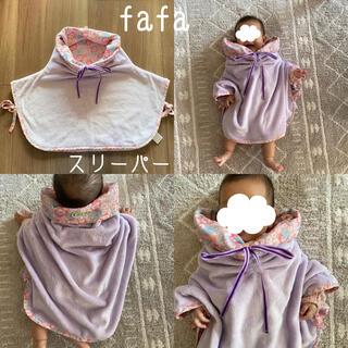 フェフェ(fafa)のfafa☆着る毛布☆赤ちゃんスリーパー☆S(パジャマ)