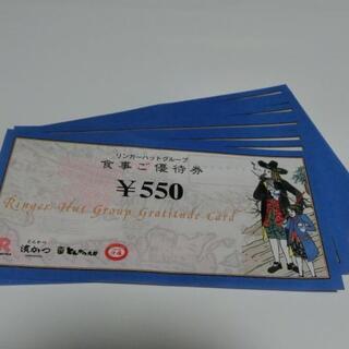 リンガーハット株主優待券(レストラン/食事券)