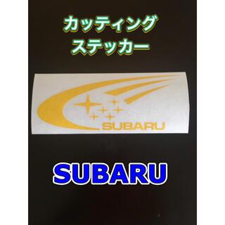 スバル(スバル)のSUBARU カッティングステッカー イエロー(車外アクセサリ)