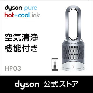 Dyson - ダイソン Dyson Pure Hot+Cool Link HP03 WS