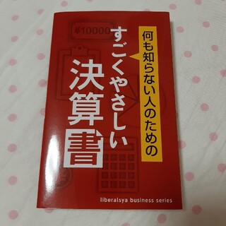すごくやさしい決算書 何も知らない人のための(ビジネス/経済)