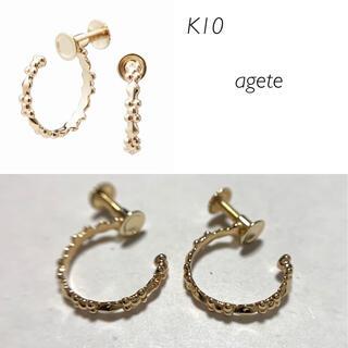 agete - 【美品】agete K10 ミル打ちフープイヤリング