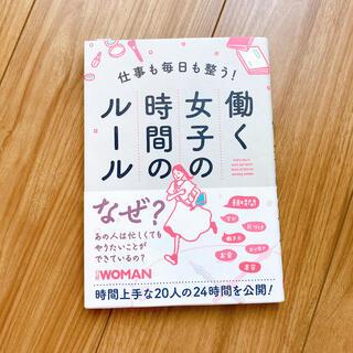 日経BP - 仕事も毎日も整う!働く女子の時間のルール