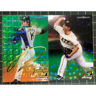 カルビー(カルビー)のプロ野球チップスカード 2020 有原サイン スターカード 菅野(スポーツ選手)