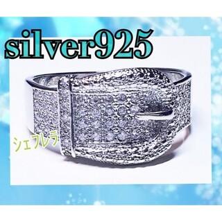 【S925】バックルデザイン シルバーリング ホースシュー(リング(指輪))