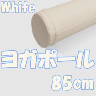 ヨガポール ストレッチ フォームローラー  ホワイト85cm(ヨガ)