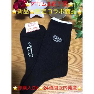 クツシタヤ(靴下屋)の⭐️新品⭐️靴下屋×OSAMU GOODSコラボ⭐️オサムグッズ 原田治ソックス(ソックス)