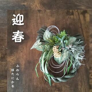 *専用✨感謝sale*迎春2021   正月用しめ縄飾り ⑩  (フェイク)(リース)