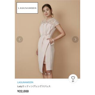 LagunaMoon - 新品未使用★ LAGUNAMOON lady カッティング ドレス