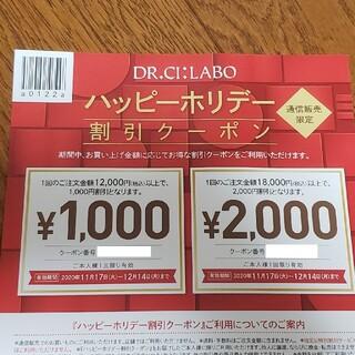 ドクターシーラボ(Dr.Ci Labo)の【送料無料】ドクターシーラボ割引クーポン1000円、2000円、総額3000円(その他)