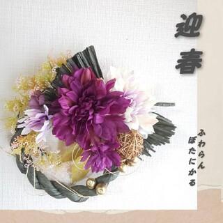 ✨感謝sale*迎春2021   正月用しめ縄飾り ⑬  (フェイク)(リース)