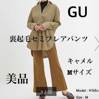 ジーユー(GU)のGU 裏起毛セミフレアパンツ キャメル M(カジュアルパンツ)