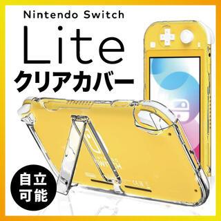 スイッチライト スタンド カバー クリア ハード ケース Switch Lite(その他)
