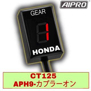 アイプロ製★シフトインジケーター APH9 赤 CT125ハンターカブ JA55(パーツ)