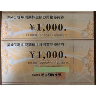 ビックカメラ 株主優待券 1000円 2枚 (ショッピング)