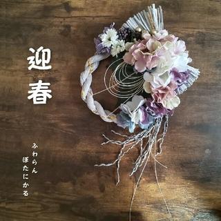 *迎春2021   正月用しめ縄飾り  ⑭  (フェイク)(インテリア雑貨)