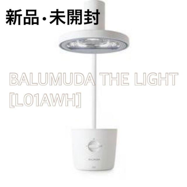 BALMUDA(バルミューダ)のcocoringo様専用☆新品未開封⭐︎バルミューダ ザ ライト 白 インテリア/住まい/日用品のライト/照明/LED(テーブルスタンド)の商品写真