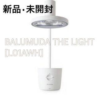 バルミューダ(BALMUDA)のcocoringo様専用☆新品未開封⭐︎バルミューダ ザ ライト 白(テーブルスタンド)