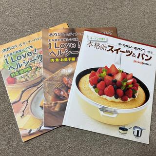 アサヒケイキンゾク(アサヒ軽金属)のアサヒ軽金属 料理本(料理/グルメ)