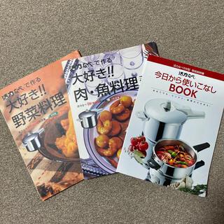 アサヒケイキンゾク(アサヒ軽金属)のアサヒ軽金属 活力なべ 料理本(料理/グルメ)