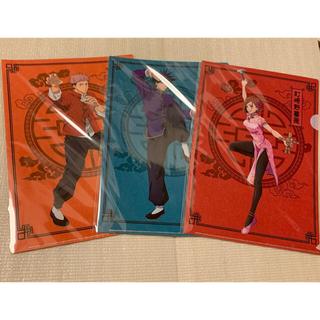 呪術廻戦【3点セット】カンフークリアファイル虎杖、伏黒、釘崎(クリアファイル)