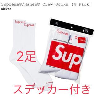 シュプリーム(Supreme)のSupreme Hanes ソックス 白2足(ソックス)