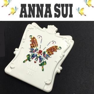 アナスイ(ANNA SUI)のANNA SUI ビューティーミラー 限定色 ホワイト(ミラー)