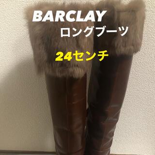 BARCLAY - BARCLAY ファー付ロングブーツ(24センチ)