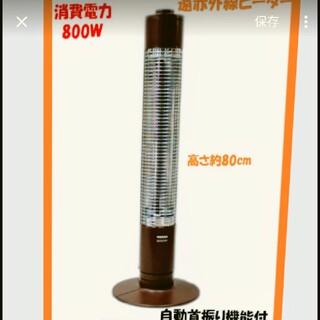 電気ヒーター(電気ヒーター)