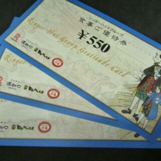 最新 リンガーハット 株主優待券 1650円分 有効期限:2021年7月31日(レストラン/食事券)