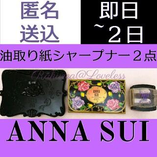 アナスイ(ANNA SUI)のアナスイ あぶらとり紙 鉛筆削り 3点セット(あぶらとり紙)