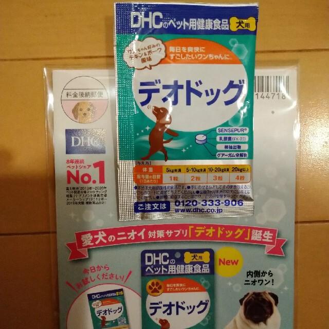 DHC(ディーエイチシー)のDHC デオドック ペット用健康食品 犬用 試供品 8粒入 その他のペット用品(ペットフード)の商品写真