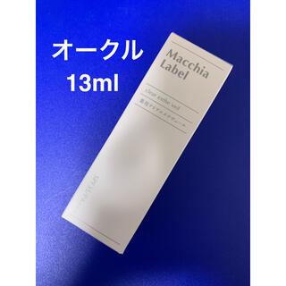 マキアレイベル(Macchia Label)のマキアレイベル 薬用クリアエステヴェール オークル(13mL)(ファンデーション)