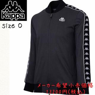 Kappa - カッパゴルフ ゴルフウェア メンズ ニットジャケット ジップアップブルゾン O