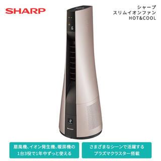 シャープ(SHARP)のシャープ スリムイオンファン HOT&COOL PF-JTH1(ファンヒーター)