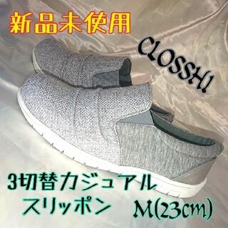シマムラ(しまむら)の新品未使用 CLOSSHI 異素材切替カジュアルスリッポン M 23cm グレー(スリッポン/モカシン)