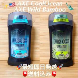 ユニリーバ(Unilever)のAXE アックス ワイルドバンブー&クールオーシャン 2本セット!!(制汗/デオドラント剤)