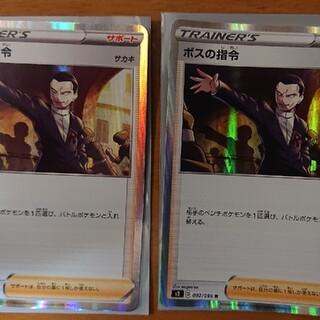 ポケモン(ポケモン)のボスの司令 ポケモンカード 2枚セット(シングルカード)
