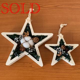 クリスマスアレンジ 星型2 2個セット(ドライフラワー)