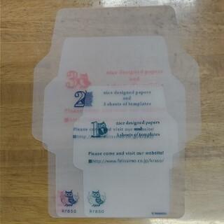 フェリシモ(FELISSIMO)のテンプレートセット&柄紙(カード/レター/ラッピング)