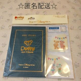 ダッフィー(ダッフィー)のダッフィー 2021 ダイアリー 手帳 ディズニー(カレンダー/スケジュール)